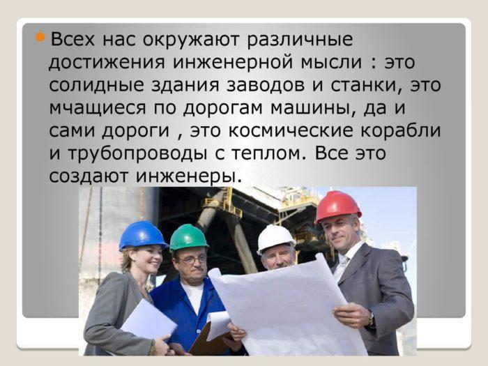 описание профессии инженер