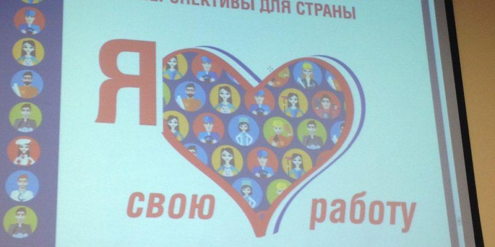 МастерМечты — призёр всероссийской конференции по профориентации