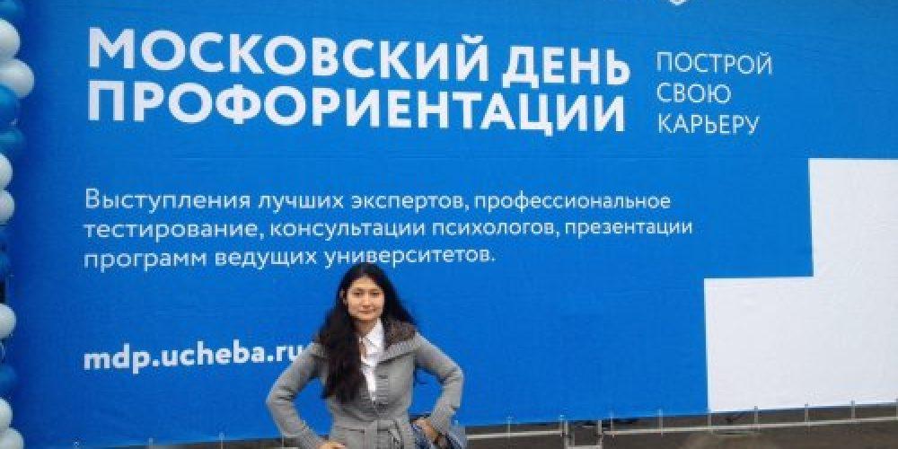 Московский день профориентации: построй свою карьеру