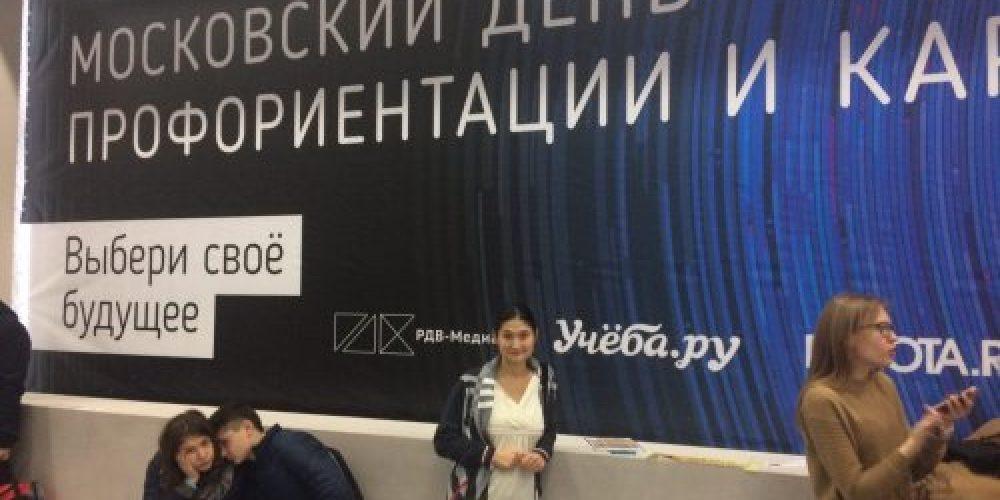 Московский день профориентации и карьеры — 2017