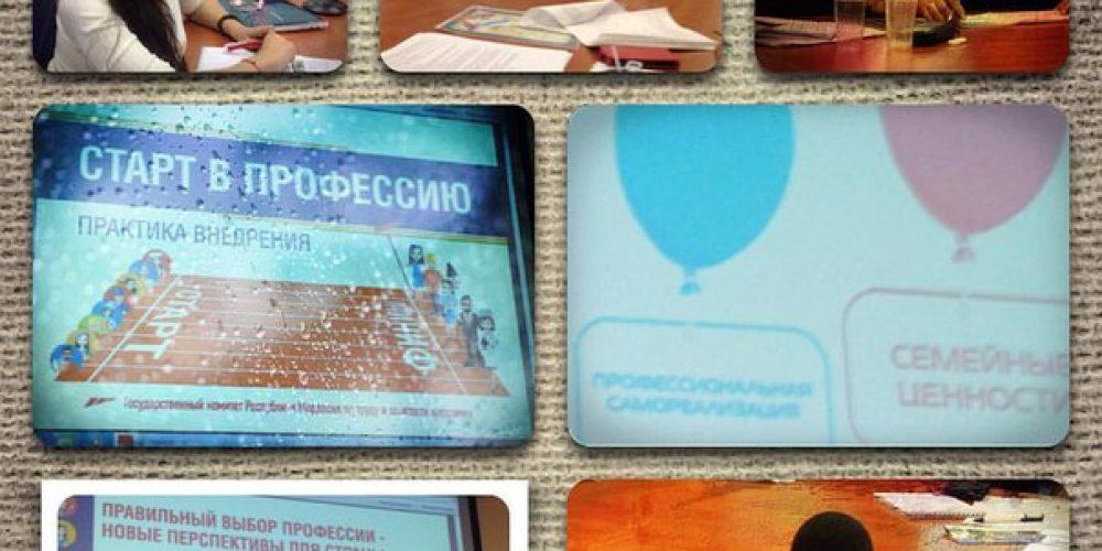Всероссийская конференция «Профессиональная ориентация и профессиональное самоопределение в современной России»